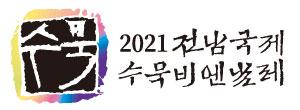 2021전남국제수묵비엔날레